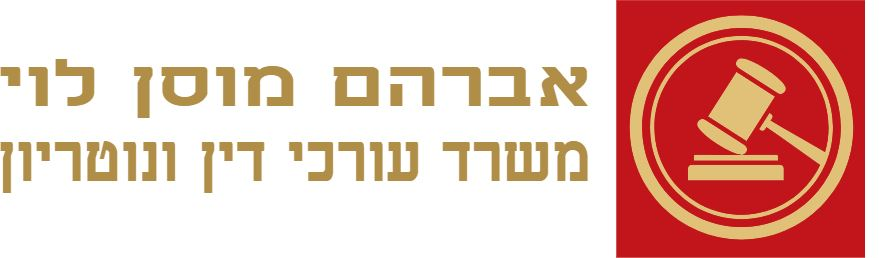Avraham Musan Levy Advocates and Notary Office